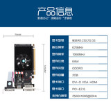Mingying R5 230 graphics card 2G alone significantly office game graphics desktop computer graphics card audio and video discrete graphics card