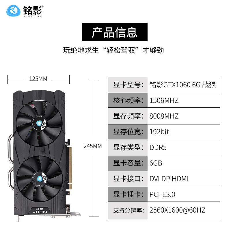 铭影GTX1060 6G/1060 3G显卡吃鸡游戏显卡独立显卡台式机电脑显卡