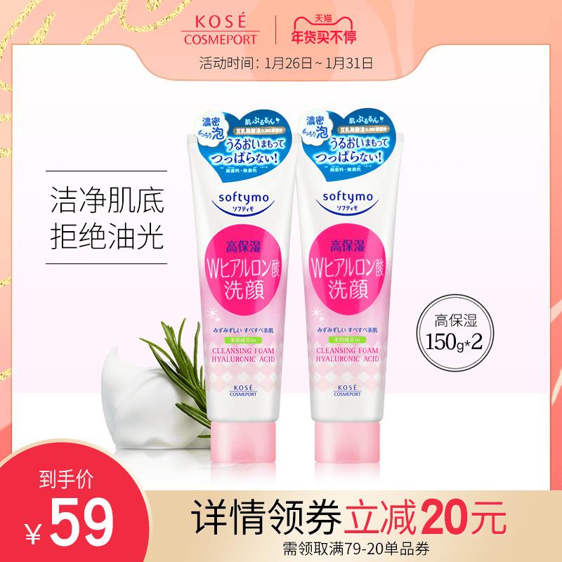 日本kose高丝 Softymo深层保湿洁面乳 150g*2