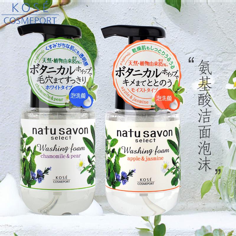 【细腻保湿】日本高丝氨基酸泡沫洗面奶有机植物天然洁面组合正品优惠券