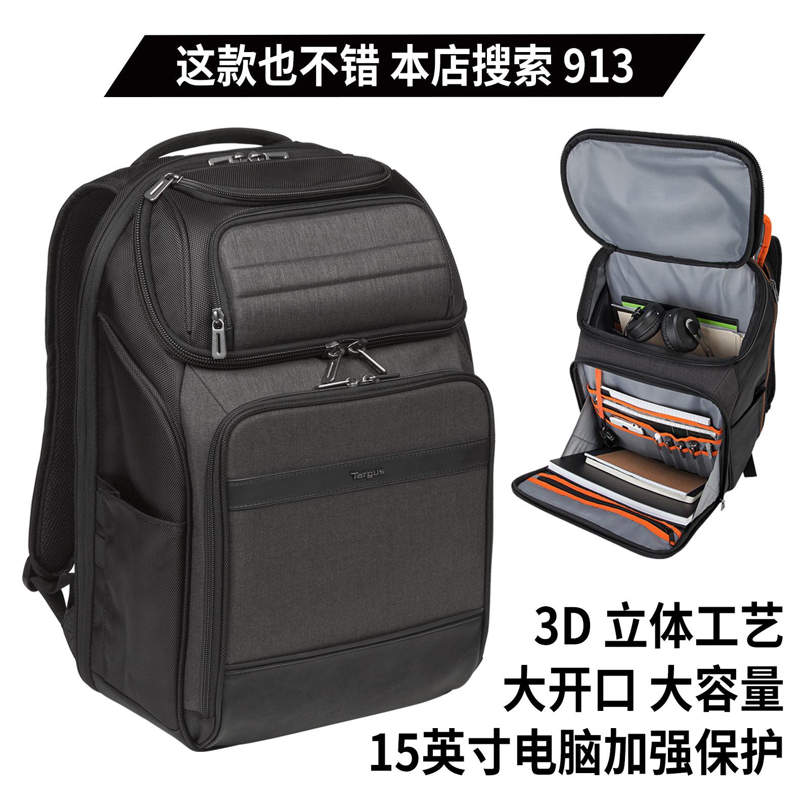 Targus/泰格斯15.6寸笔记本电脑包双肩包通勤大容量休闲书包男822