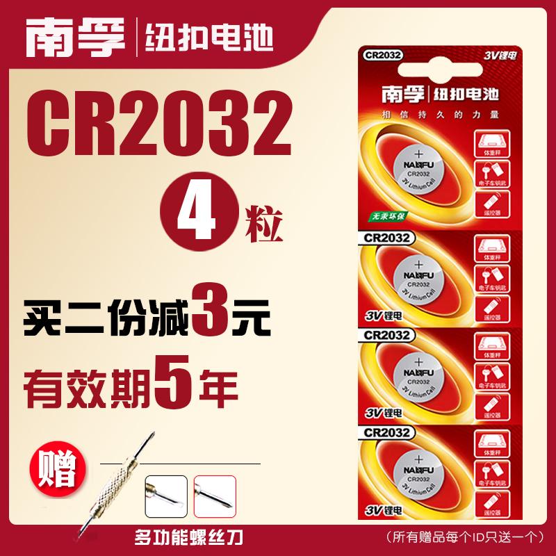 南孚鈕釦電池cr2032鋰電子3v主機板電子稱體重秤小米大眾賓士奧迪汽車鑰匙遙控器電池臺式電腦主機秤4粒批發