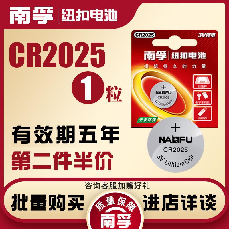 南孚CR2025鈕釦電池3V鋰賓士軒逸逍客騏達奇駿汽車鑰匙遙控器1粒  手錶小米盒子卡西歐 賓士大眾 比亞迪 天籟