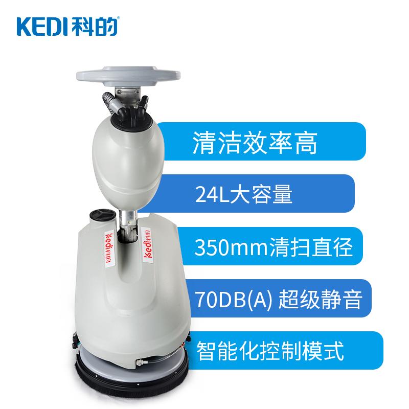KEDI科的商用350B手推式洗地机智能型水洗吸尘器扫地机地面清洁机