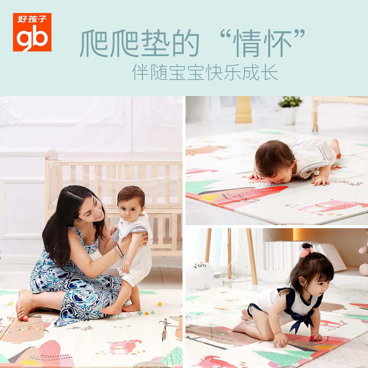 好孩子宝宝爬行垫加厚可折叠婴儿童环保泡沫地垫儿童游戏毯爬爬垫