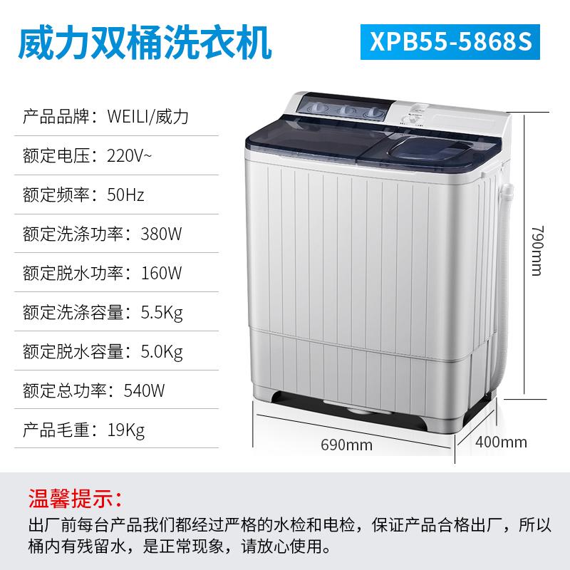 威力大容量双缸双桶波轮洗衣机半全自动宿舍家用脱水机小型迷你