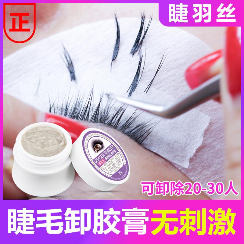 嫁接睫毛卸膠膏15克無刺激裝美睫專用工具卸除假睫毛膠水解膠劑液