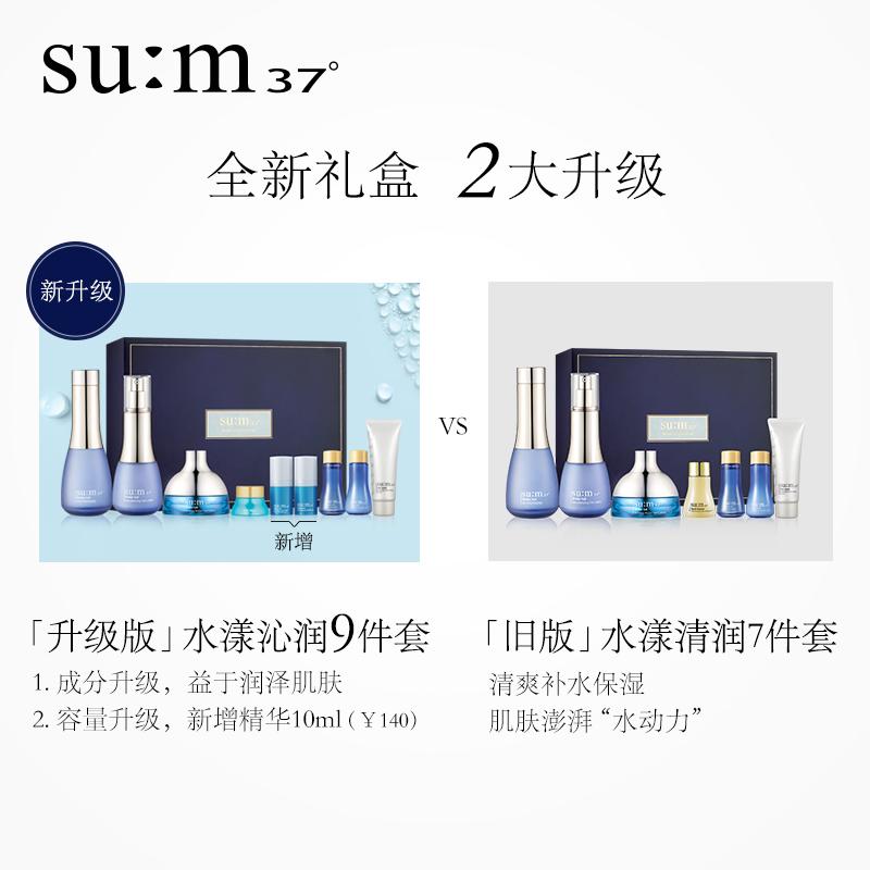 呼吸惊喜水分套盒水乳化妆品套装韩国护肤 度呼吸套盒 sum37 苏秘