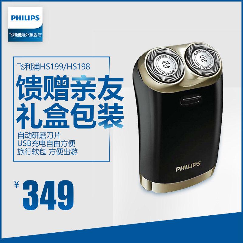 Philips/飛利浦電動剃鬚刀充電式男士刮鬍刀HS199/HS198
