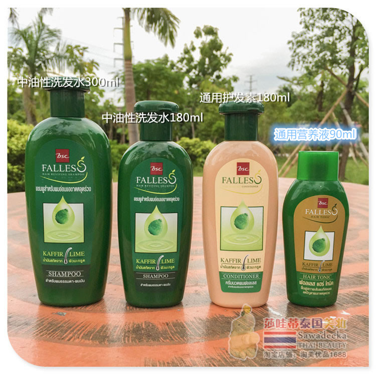 泰國進口bsc falles防脫控油洗髮水護髮素頭皮營養生髮液正品套裝