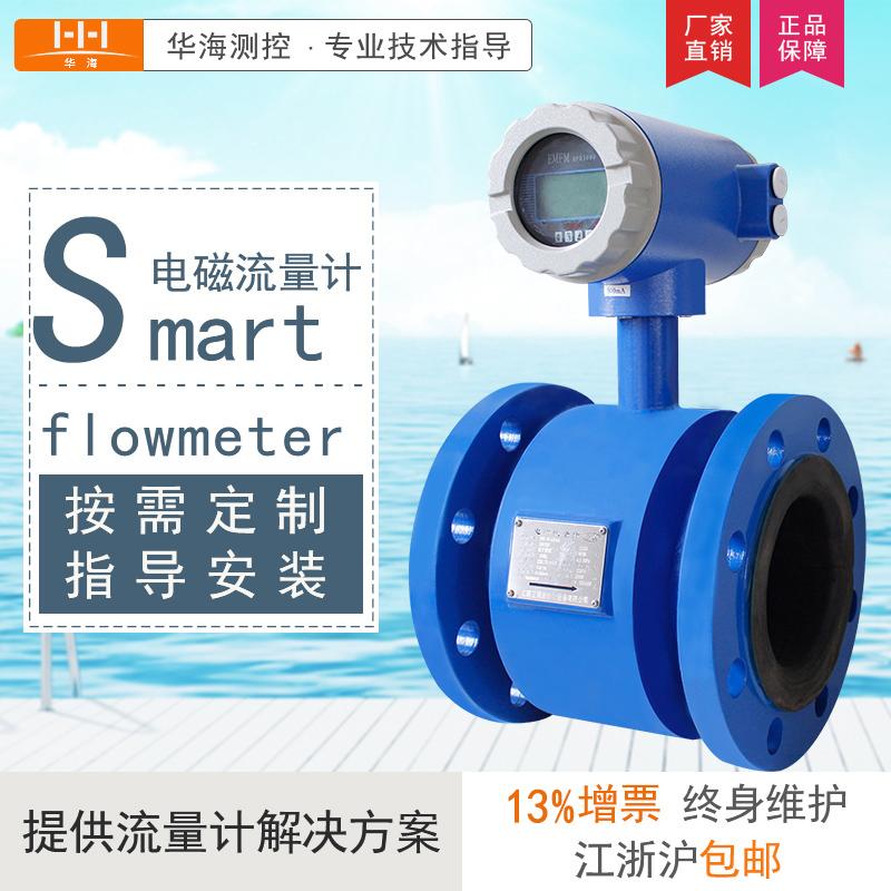 智能电磁流量计工业污水流量计分体式管道液强酸强碱泥浆矿浆防腐