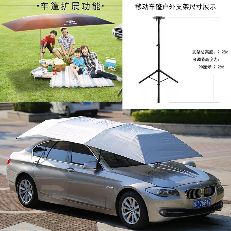 汽车遮阳棚防晒隔热全自动遥控车衣移动车顶遮阳伞车库家用停车棚