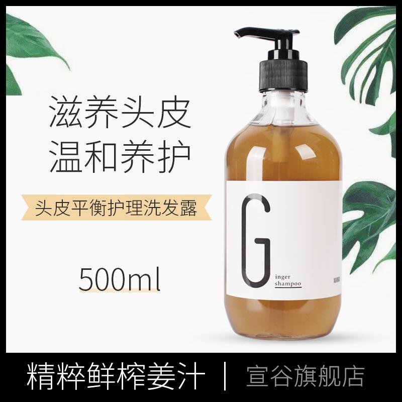 宣谷 老姜王姜汁洗发水男女士洗头膏洗发乳 控油去油生姜汁无硅油