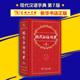 现代汉语词典最新版 正版第7版 第七版 商务印书馆 精装 新华字典 成语词典 中小学生工具书 汉语大词典学生字典 6789年级推荐版本