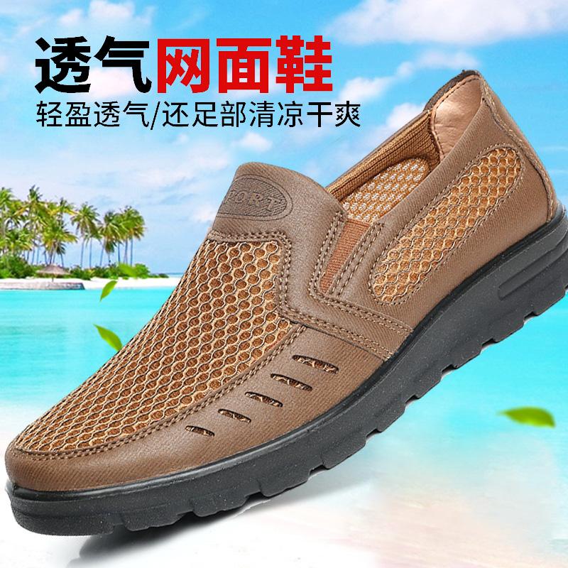 老北京布鞋男网鞋夏款网眼透气防臭中老年爸爸鞋一脚蹬男士休闲鞋
