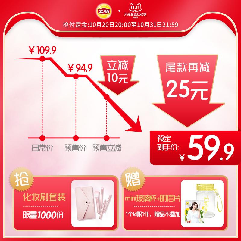 【双11预售付定】立顿薏仁茶纤扬茶养生茶包28天女神计划礼盒装