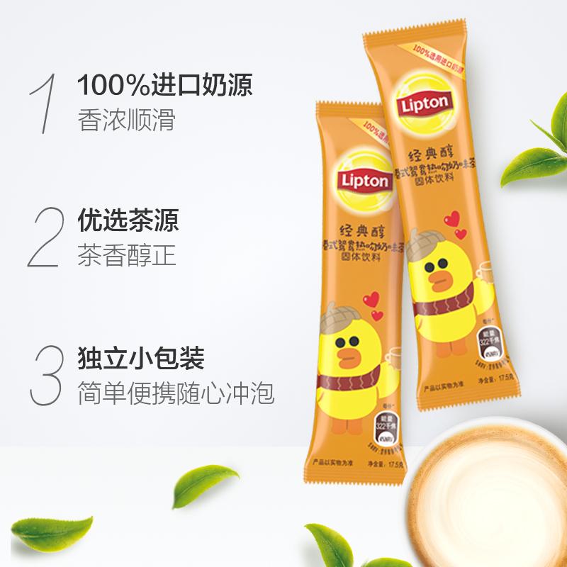 立顿line定制奶茶10年经典原味奶茶鸳鸯冲饮速溶饮料20包*3盒