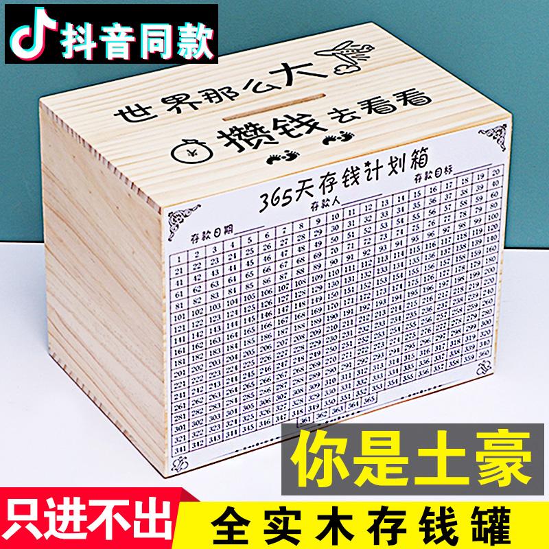 天存钱罐不可取大人用网红家用只进不出储蓄盒子创意简约现代 365