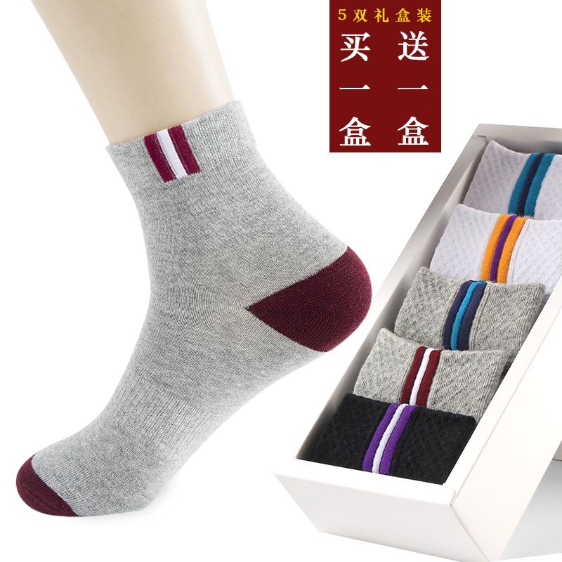 袜子男士纯棉中筒袜四季棉袜男袜吸汗防臭全棉夏季薄款运动篮球袜
