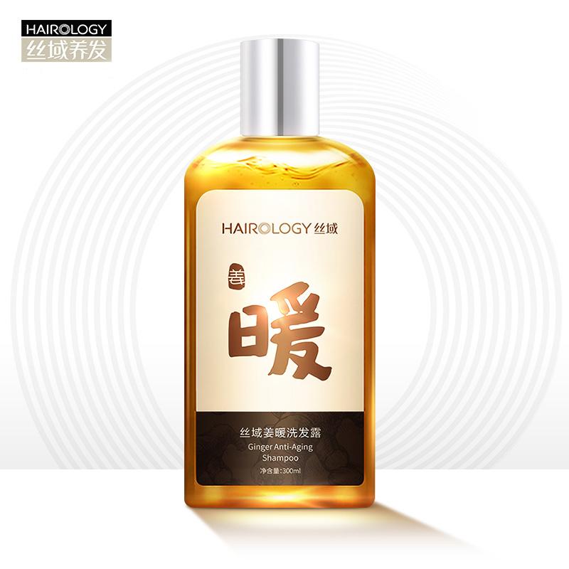丝域姜暖洗发露无硅油生姜洗发水防脱发姜汁洗发膏男女士强根健发
