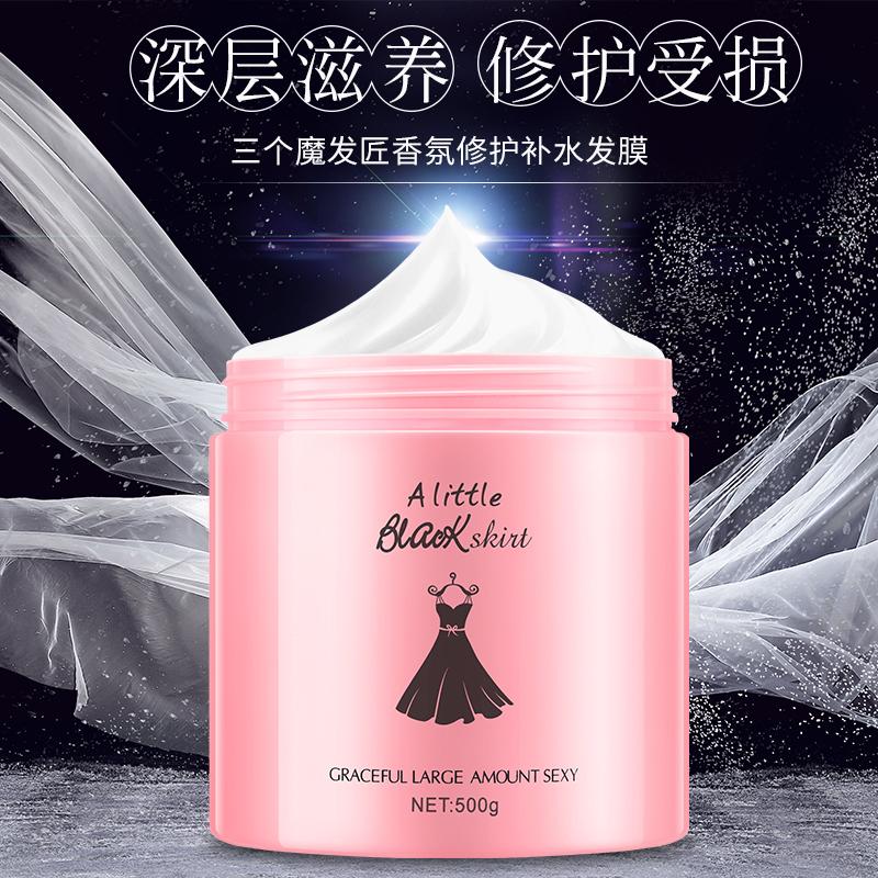 发膜护发素正品女修复干枯香味持久免蒸水疗焗油膏顺滑柔顺营养液