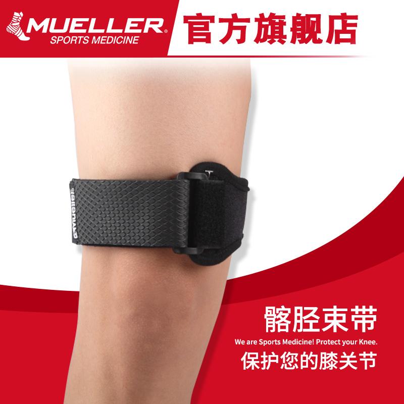 美國慕樂Mueller 可調式跑步登山籃球騎行運動髂脛束帶57927