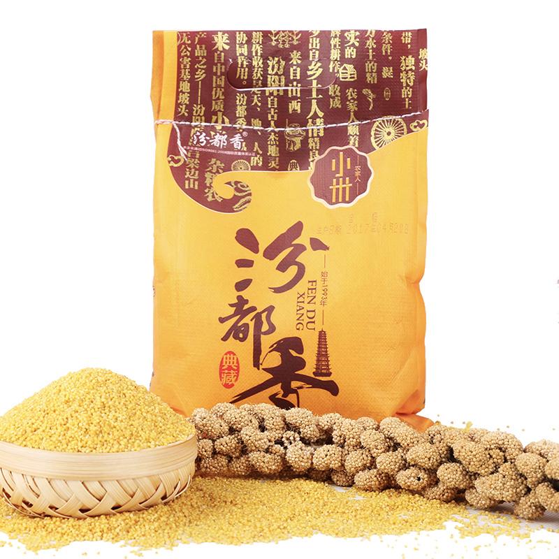 山西特产黄小米新米农家杂粮小黄米宝宝粗粮粥月子小米1kg小袋装