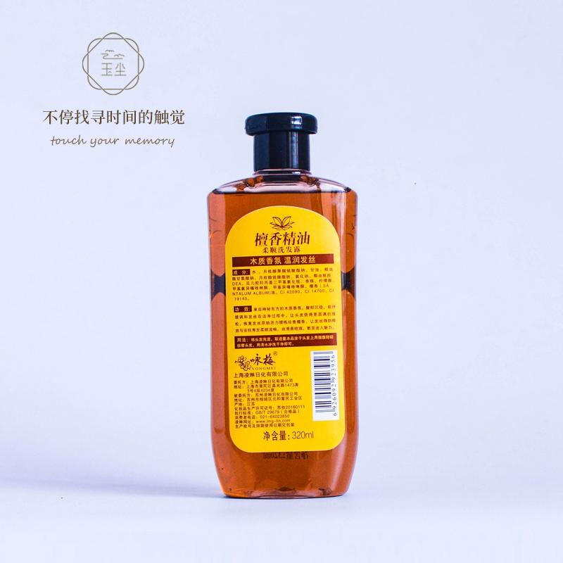 【玉尘国货】咏梅檀香精油去屑洗发露320ml 柔顺洗发水馥