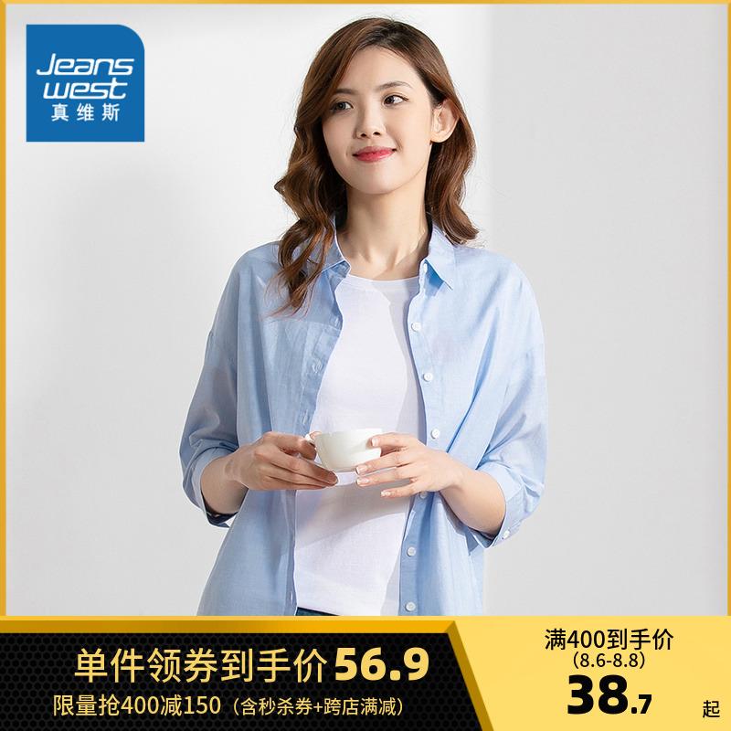 真维斯女装 2020春秋新款休闲纯棉米通布宽松清新纯色中袖衬衫女