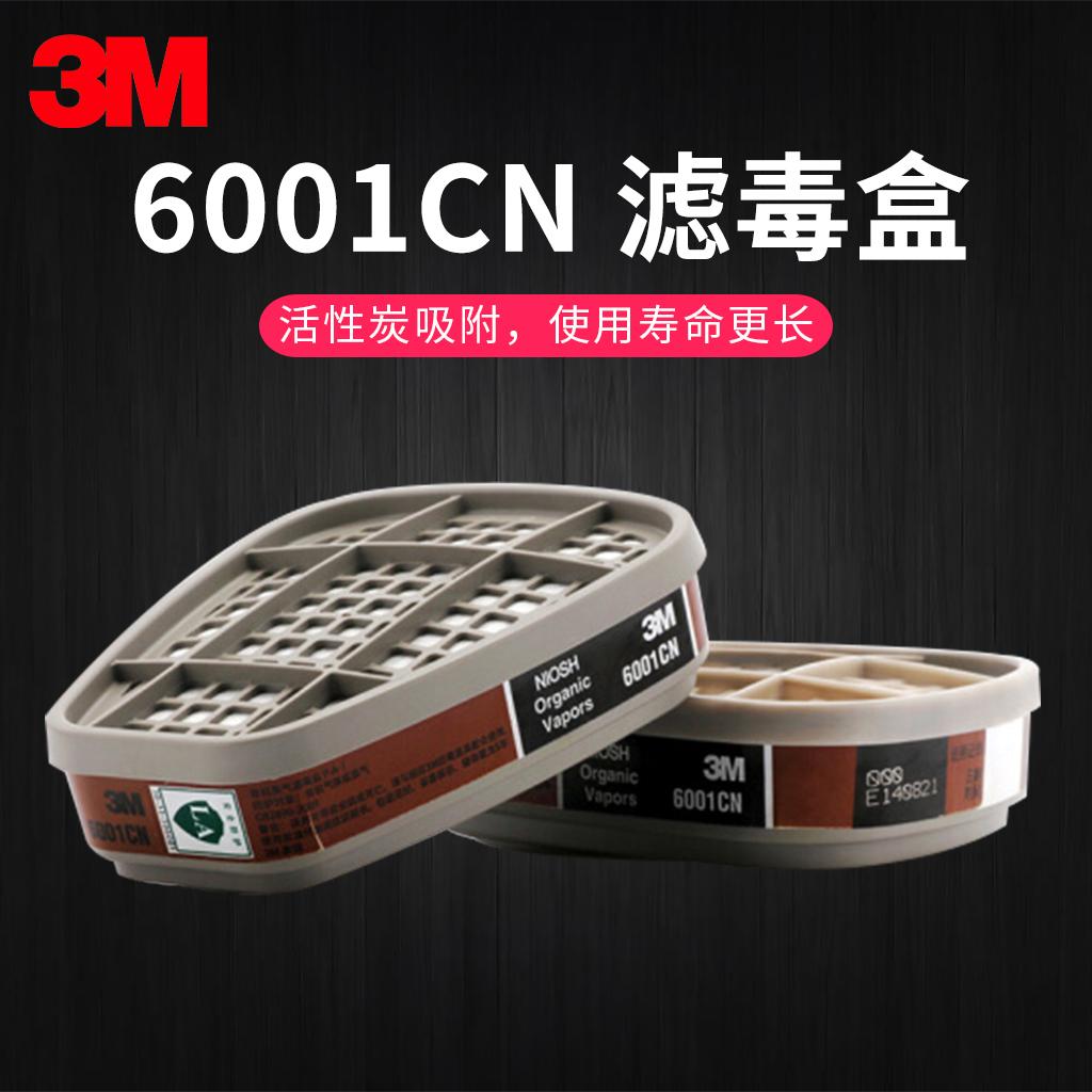 3M濾毒盒6001CN過濾盒化工噴漆防毒6200口罩過濾配件帶防偽濾盒