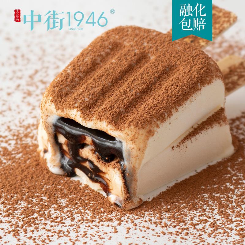融化包赔、浓郁奶香、不加一滴水:中街1946 共10支 丝滑流巧系列冰淇淋