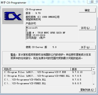 中文版安装教程 ProgrammerV9.7 CX 4.5 ONE CX 编程软件 plc 欧姆龙