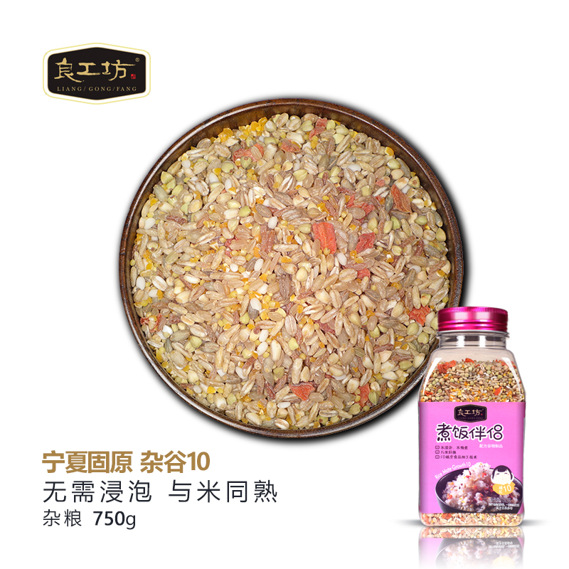 良工坊煮饭伴侣杂谷十组合750g瓶杂粮米饭粥米饭伴侣杂粮大米伴侣