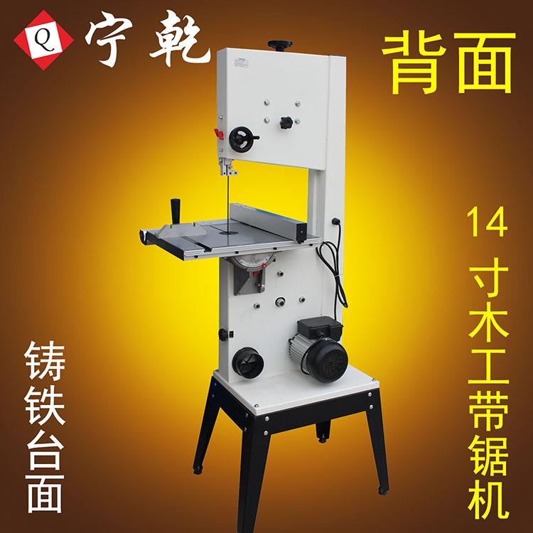 宁乾 14寸木工带锯机 开料机 曲线锯 分料机 破料机 电锯台锯