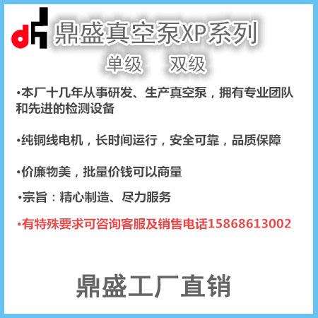 鼎盛1L模具茶叶食品抽气真空泵XP115空调冰箱维修印刷机械晒版机
