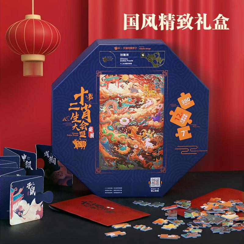中国风儿童益智拼图