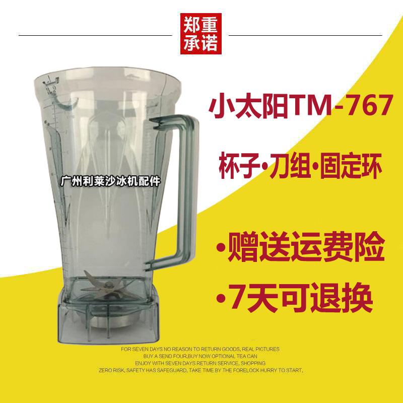 小太陽tm-767 二三代沙冰機杯子配件768/700料理機上杯連刀組整套