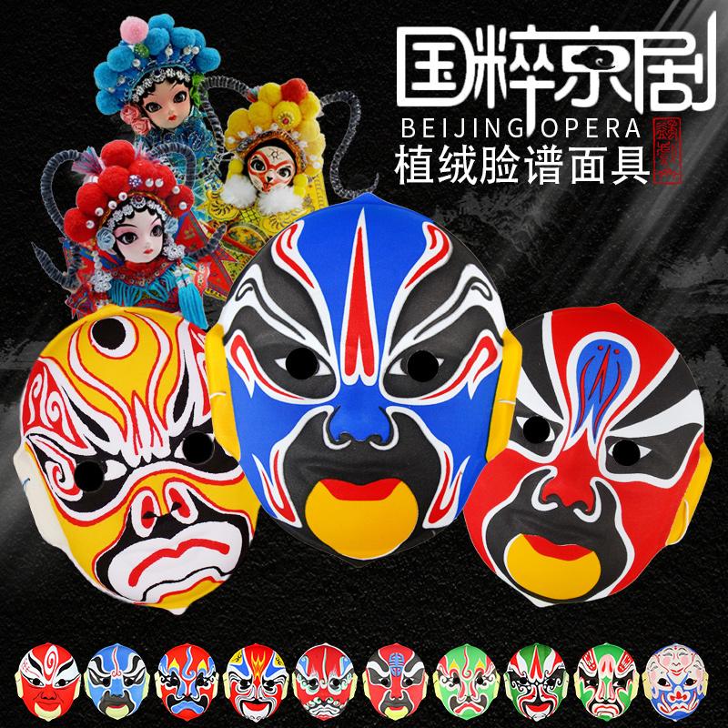京剧脸谱面具装饰幼儿园活动表演道具川剧彩绘国粹工艺品儿童可戴
