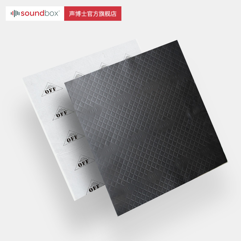 声博士 隔声毡2MM阻尼止震片室内墙体隔音毡管道卧室隔音材料环保