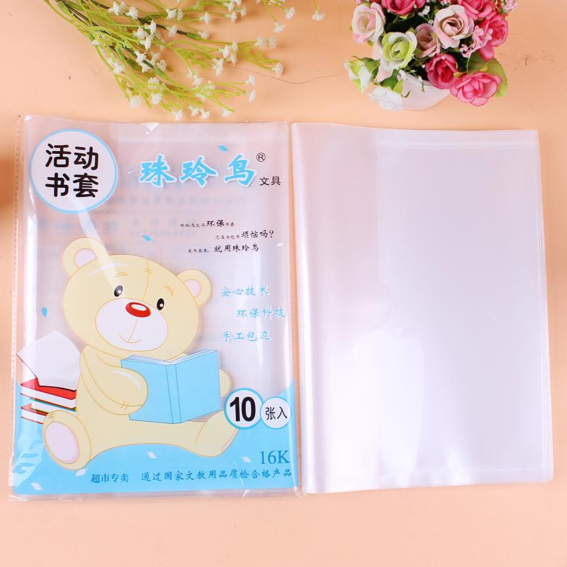 包邮加厚透明塑料小学生书套书皮36K22K16KA4全套书皮本皮40张