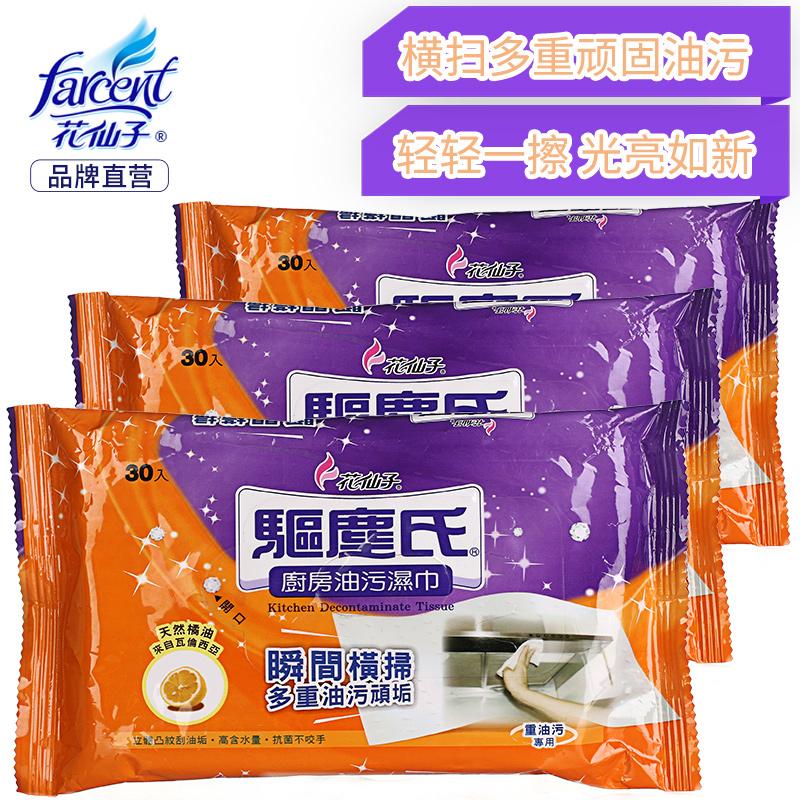 花仙子廚房溼巾清潔去油汙30片*3包抽取式溼巾紙擦油煙機廚房溼巾