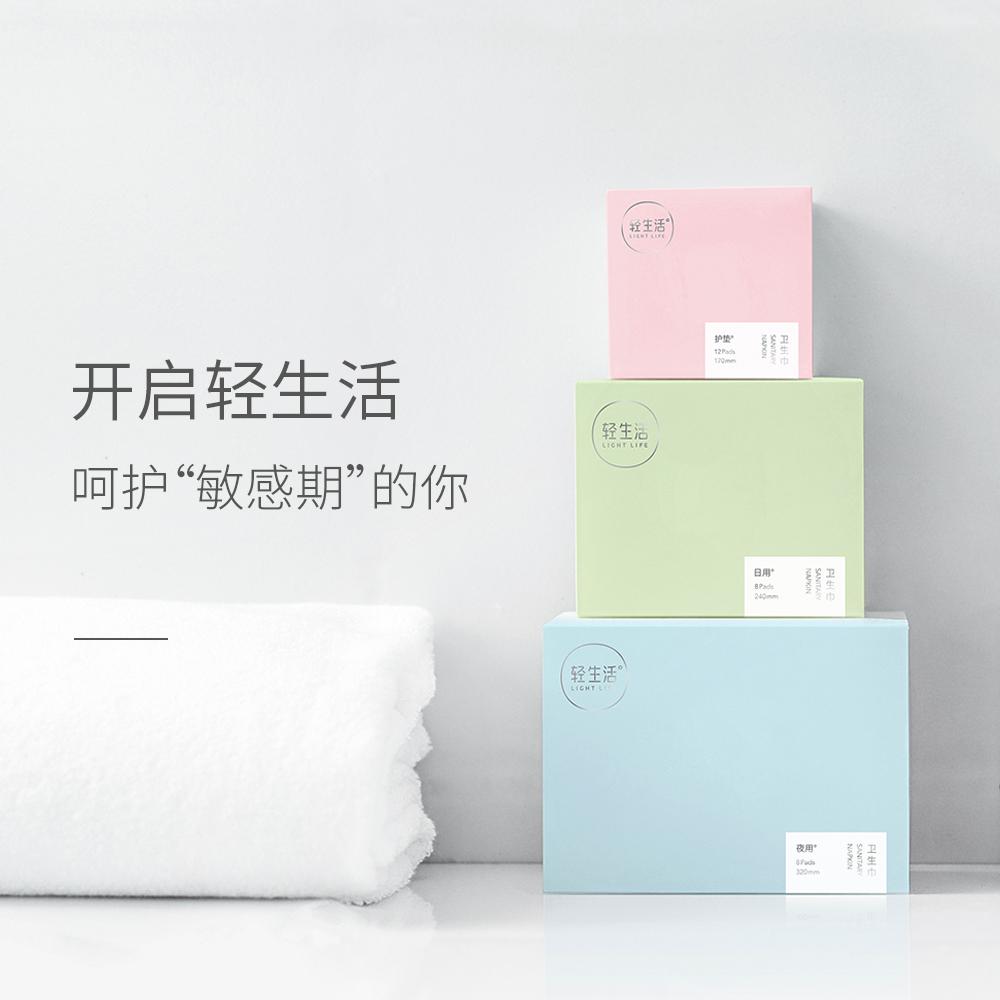 轻生活卫生巾女超薄日用夜用组合装纯棉姨妈巾整箱批发正品卫生棉