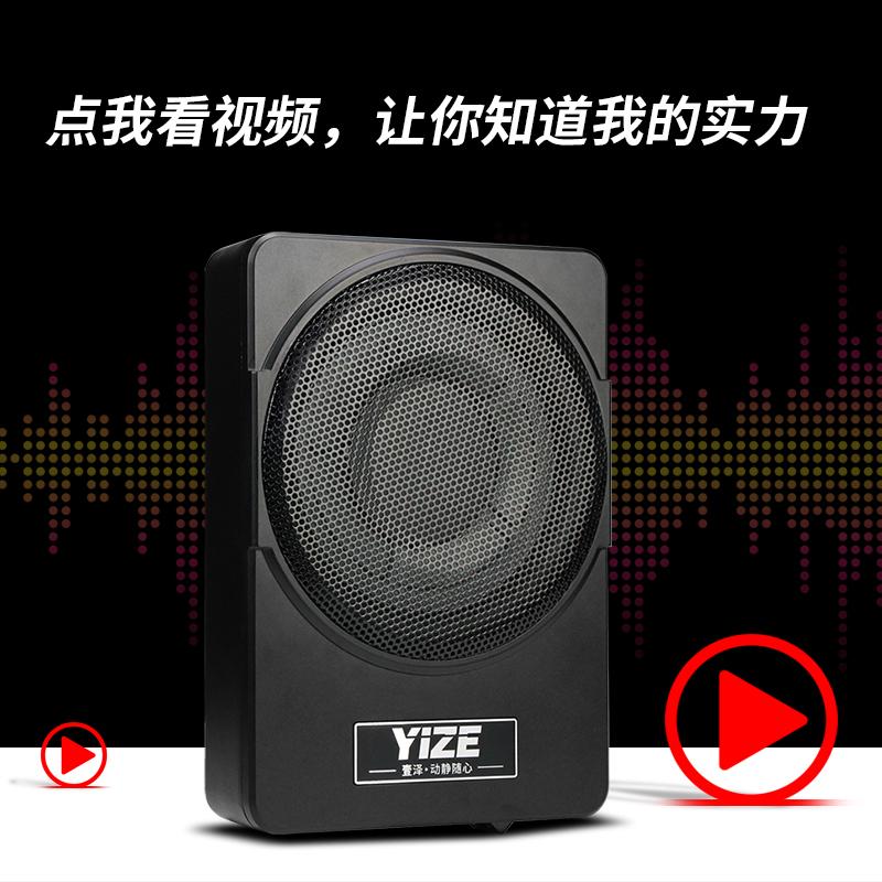 寸重低音车载音箱 10 壹泽汽车音响车载低音炮超薄汽车纯低音炮有沾