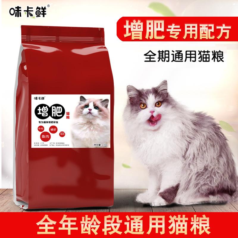 味卡鲜 猫粮成猫幼猫增肥三文鱼猫粮2斤美英短专用粮包邮桶装9斤优惠券