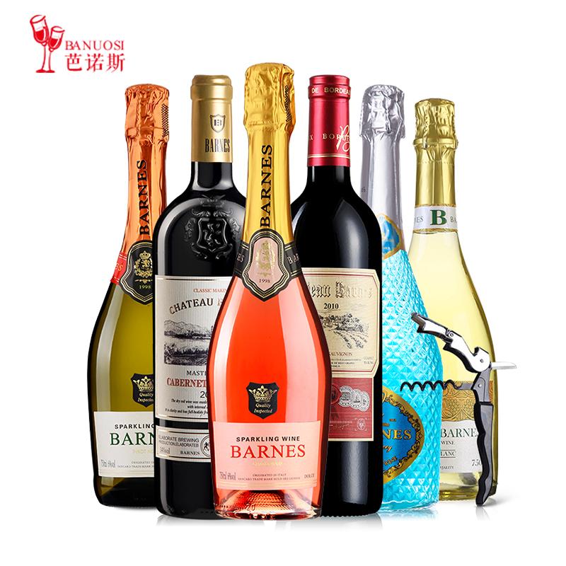 红酒整箱甜型气泡酒干红葡萄酒起泡酒鸡尾酒网红酒星空酒非香槟酒