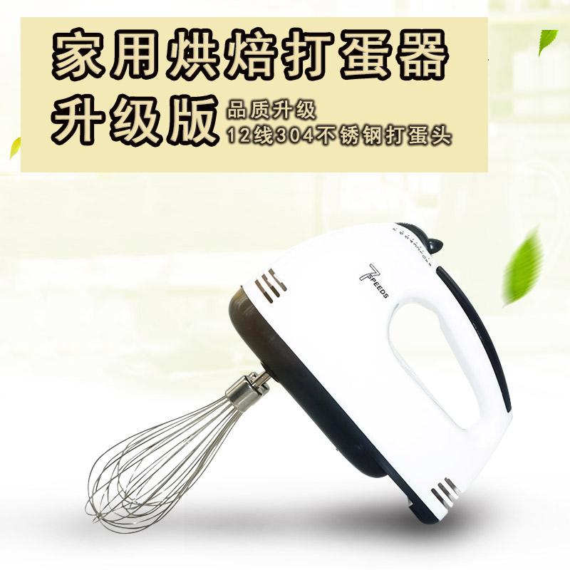 手持家用电动打蛋器奶油搅拌器自动蛋糕打蛋机和面烘焙搅拌机包邮