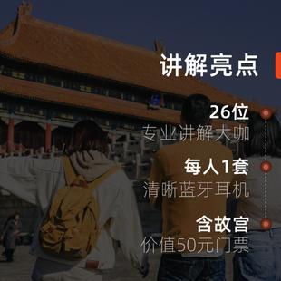 bikego旅行 北京故宫一日游6小时趣味讲解博物院15人小团北京旅游