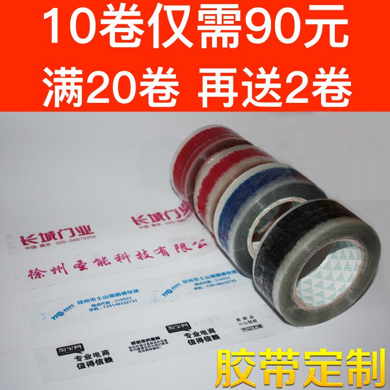 胶带定制logo印字小批量定做透明封箱胶带印刷二维码少量订做包邮