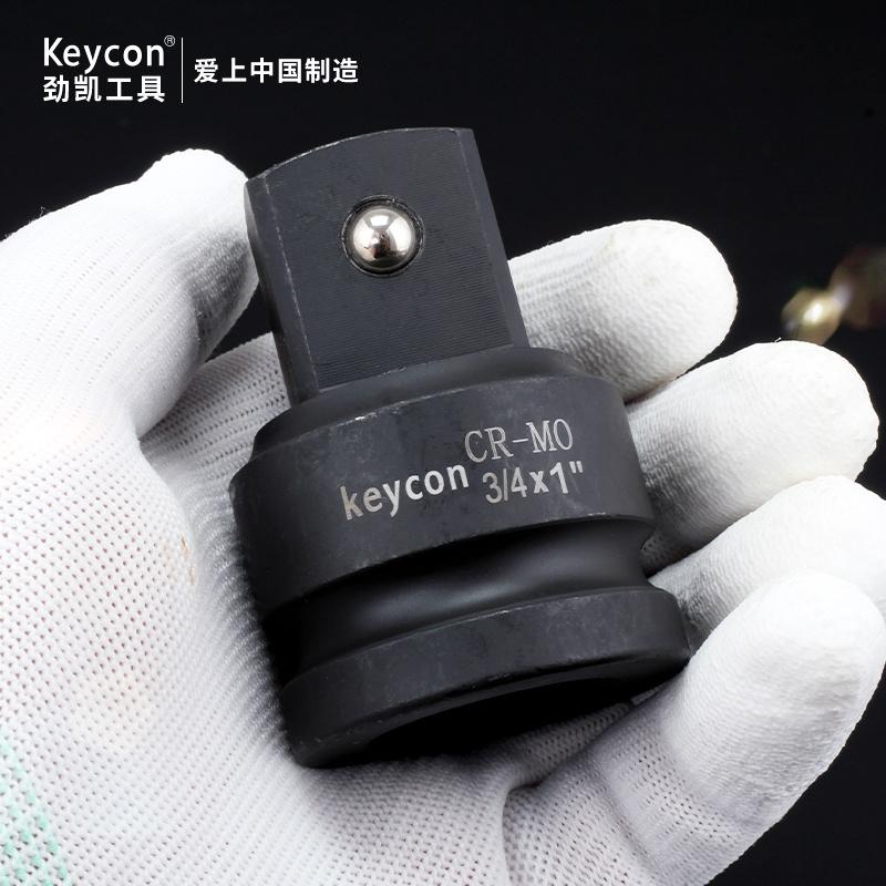 keycon套筒转换接头小风炮扳手1寸3/4转1/2大转3/8中电动工具变径
