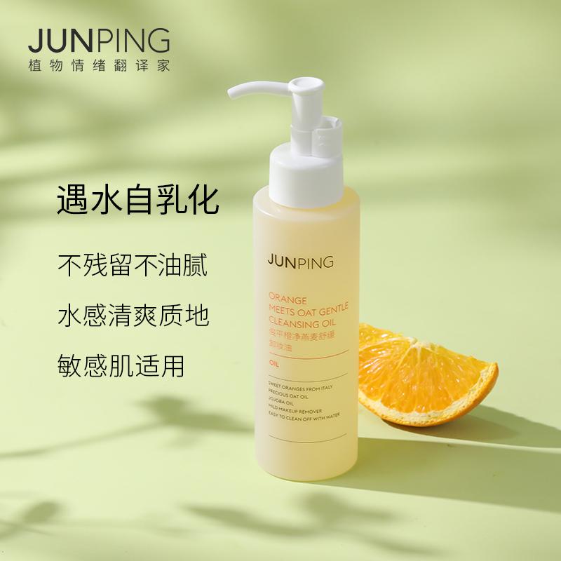 【直播专享】junping俊平卸妆油脸部温和清洁 敏感肌用卸洗二合一